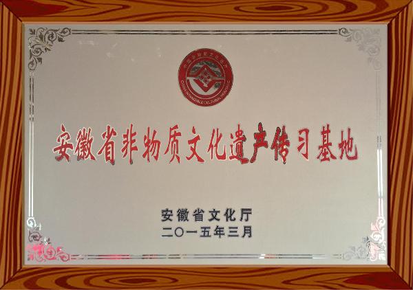 安徽省非物質文化遺產傳習基地