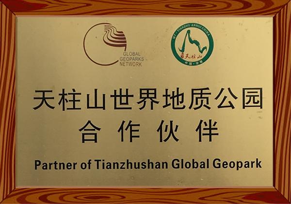 天柱山世界地质公园合作伙伴
