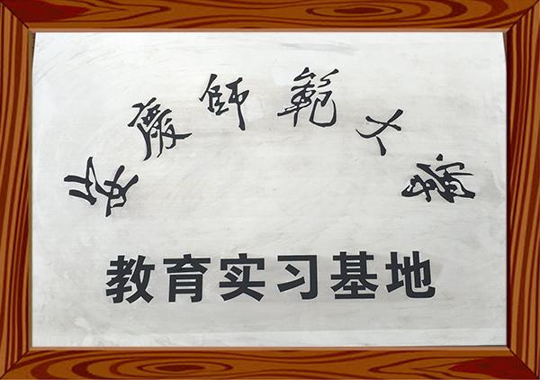 安庆师范大学教育实习基地